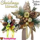 星型 クリスマスリース 30cm 冬 ラメ 松ぼっくり 柊 全2色 ゴールド/フルーティー RE17SWR