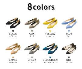パンプスポインテッドトゥシューズレディース靴ローヒールぺたんこ柔らかい中敷付き2点セット可愛いおしゃれカジュアルフォーマルきれいめチェック柄ドット柄歩きやすいサイドクッション大きいサイズブラックブルーグリーンイエローキャメル