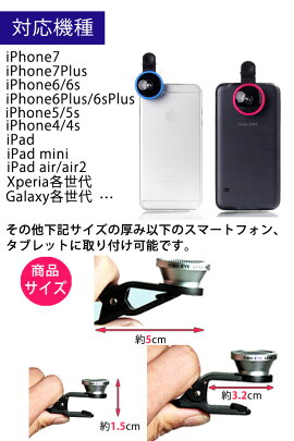 【メール便送料無料】自撮りセルフィーレンズ全機種対応iPhone6siPhone6PlusXperiaZ5CompactPremiumZ4A4Z3GalaxyS6edge+S5S4S3Note3Note4NoteedgeAQUOSZETACRYSTALNexus565X6PiPadAndroidアンドロイドスマートフォンレンズ広角簡単便利