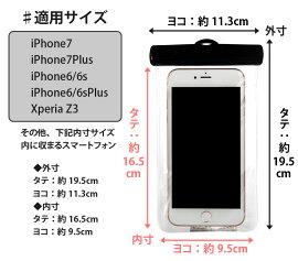 【メール便送料無料】スマホ防水ケース全機種対応iPhone7iPhone7PlusiPhone6siPhone6PlusXperiaZ5CompactPremiumGalaxyS6XperiaZ4GalaxyS6AQUOSZETASH-01HNexus5XNexus6PAndroidアンドロイドディズニーモバイルスマートフォンカバーストラップ