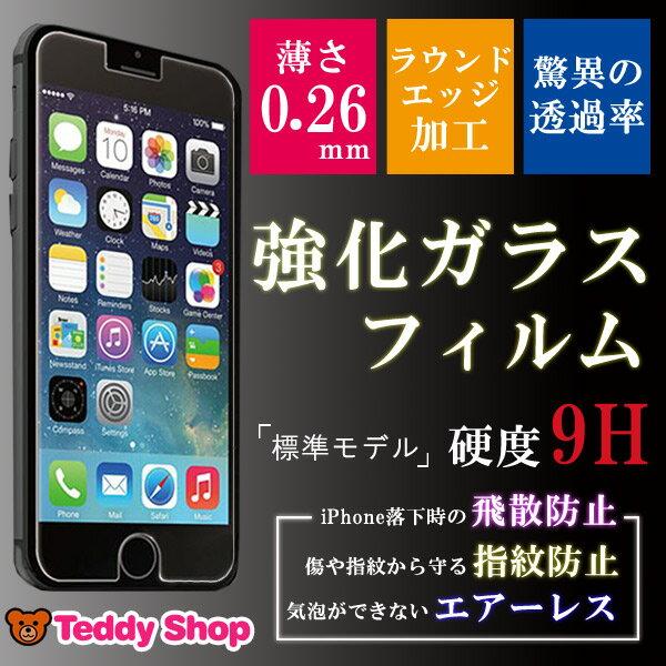 ガラスフィルム iPhone X iPhone8 Plus iPhone7 iPhone6s iPhone6 iPhone SE iPhone5s iPhone5 iPhone5c 全面強化ガラスフィルム Xperia XZ1 Compact Xperia XZs Xperia XZ Xperia X Performance Xperia Z5 Compact Premium Z4 Z3 Android 保護シート 液晶保護フィルム