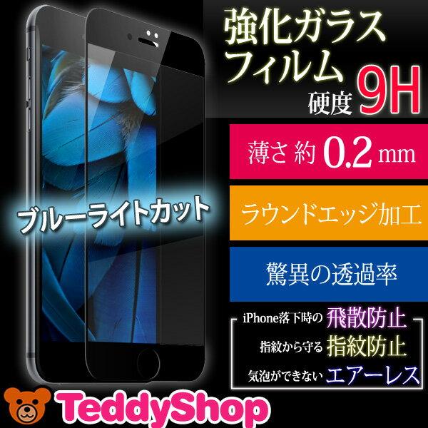 iPhone8 iPhone8 Plus iPhone7 iPhone7 Plus 強化ガラス フィルム アイフォン7プラス スマートフォン スマホフィルム ブルーライトカット 液晶保護 硬度9H 薄さ0.2mm ラウンドエッジ加工 脅威の透過率 飛散防止 指紋防止 特殊コーティング エアーレス スクラッチ防止