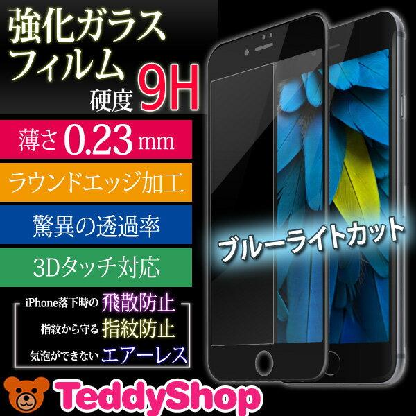 iPhone X iPhone8 iPhone8 Plus iPhone7 iPhone7 Plus 強化ガラス フィルム アイフォンX アイフォン8 アイフォン7 スマートフォン スマホフィルム 3Dタッチ対応 ブルーライトカット 液晶 保護 硬度9H 薄さ0.23mm ラウンドエッジ 飛散防止 特殊コーティング スクラッチ防止