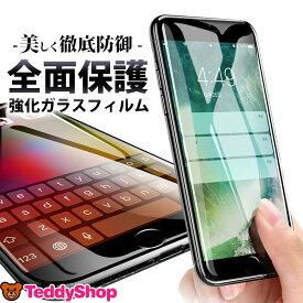 iPhone11 強化ガラスフィルム iPhone11 Pro iPhone11 Pro Max iPhone XS Max iPhone XS iPhone XR iPhone X iPhone8 iPhone8 Plus iPhone7 iPhone7 Plus アイフォンXSマックス アイフォンXR スマートフォン スマホフィルム 液晶 全面保護 硬度9H+ 高透過 ブラック ホワイト