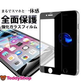 iPhone11 Pro 強化ガラスフィルム iPhone XS iPhone X iPhone8 iPhone8 Plus iPhone7 iPhone7 Plus iPhone6s iPhone6s Plus iPhone6 iPhone6 Plus アイフォン11pro スマートフォン スマホフィルム 液晶 全面保護 硬度9H+ 高透過 黒 白 ゴールド 赤