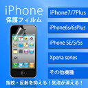 iPhone X 液晶保護フィルム iPhone8 iPhone8 Plus iPhone7 Plus iPhone6s iPhone6 iPh...