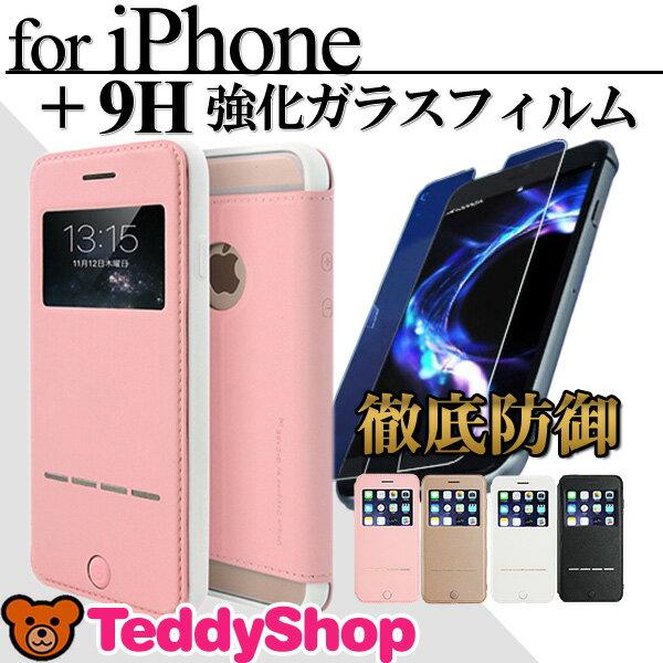 【強化ガラスフィルム付き】iPhone7ケース iPhone7Plus iPhone6s Plus iPhone6 iPhone SE iPhone5s iPhone5 窓付き 手帳型ケース アイフォン7 アイフォン7プラス アイフォン6S アイフォン6 スマホカバー シンプル 窓付き 通電スライダー 耐衝撃 かわいい おしゃれ 大人