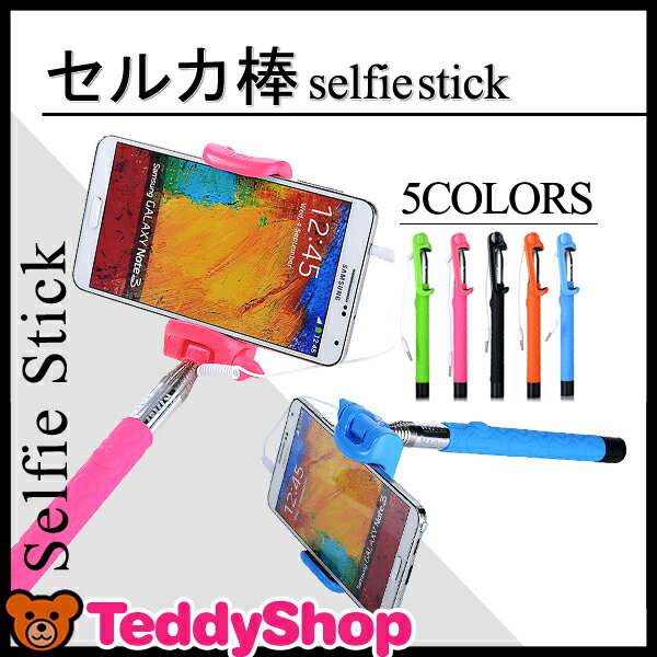 スマホ 自分撮り セルカ棒 全機種対応 iPhone X iPhone8 iPhone8 Plus iPhone SE Xperia Z5 Compact Premium Z4 A4 Z3 Galaxy S6 edge+ S5 S4 S3 Note4 AQUOS ZETA CRYSTAL Nexus 5 6 5X 6P Android アンドロイド スマートフォン モノポッド セルフィー 有線