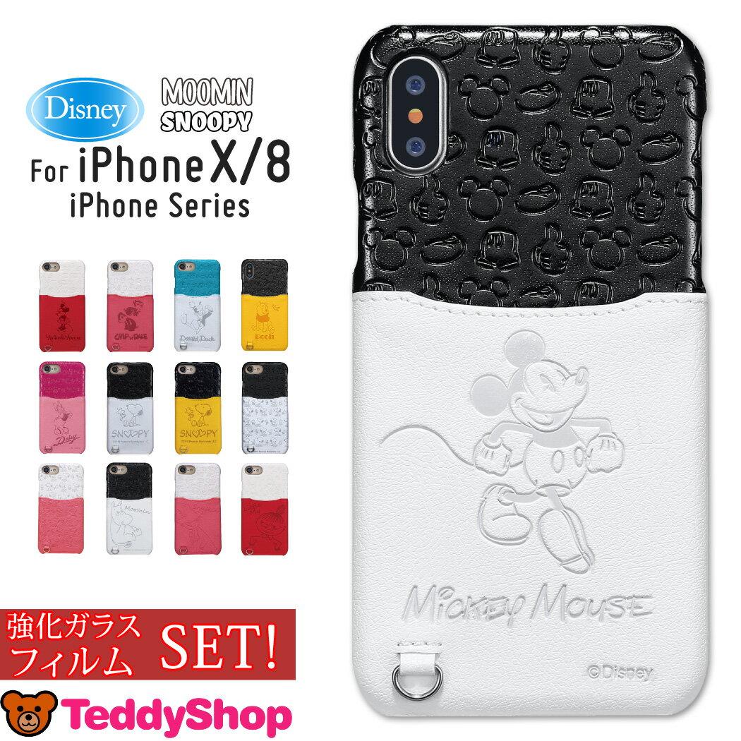 iPhone XS ケース 大人女子 おしゃれ かわいい iPhone8ケース iPhone X ケース iPhone7ケース iPhone6sケース アイフォン8ケース キャラクター ディズニー ミッキーミニードナルドデイジーくまのプーさんスヌーピー スマホケース 可愛い ガラスフィルム iPhoneケース 薄型