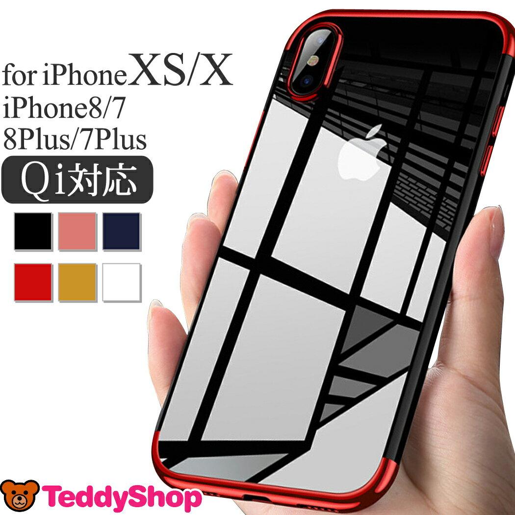 iPhone XS Max ケース おしゃれ かわいい iPhone XS ケース iPhone XR ケース iPhone8ケース iPhone x ケース iPhone8 plus ケース iPhone7ケース スマホケース スマホカバー iPhone8プラス カバー クリアケース スリム ソフト 薄型 軽量 メタリック 無地 TPU 透明 耐衝撃