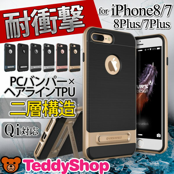 iPhone8 ケース iPhone8 Plus iPhone7ケース iPhone7 Plus 耐衝撃 スマホケース アイフォン8プラス アイフォン8 カバー PC バンパー ヘアライン TPU 二層構造 VERUS 韓国ブランド シンプル スタンド機能 軽い 薄い スリム メッキ加工 ポリカーボネート 薄型 大人