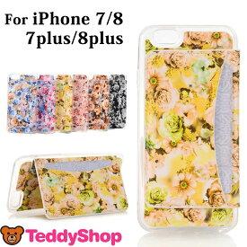 iPhone8 ケース 手帳型 iPhone8 Plus iPhone7ケース iPhone7 Plus iPhone6s iPhone6s Plus ソフトケース アイフォン8 アイフォン7 スマホカバー カードホルダー ゴージャス 花柄 薄い 軽い 便利 ストラップホールあり 定期入れ マグネット開閉 パスケース付き 大人女子