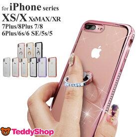 iPhone11 ケース クリア リング iPhone11 Pro ケース iPhone11 Pro Max ケース iPhone8ケース iPhone7 ケース iPhone5s XR XS X iPhone6s Plus se iPhoneケース おしゃれ かわいい アイフォン11ケース 薄型 耐衝撃 大人女子 レディース 人気 デコ キラキラ スマホケース