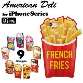 iPhone8 ケース iPhone7ケース iPhone6 iPhone6s スマートフォン スマホカバー 食べ物 おもしろ ユニーク ポップ アメリカン カードホルダー かわいい キャラクター ポテトチップス ドリンク アイス ハンバーガー ポテト ピザ チョコ エッグトースト ポップコーン