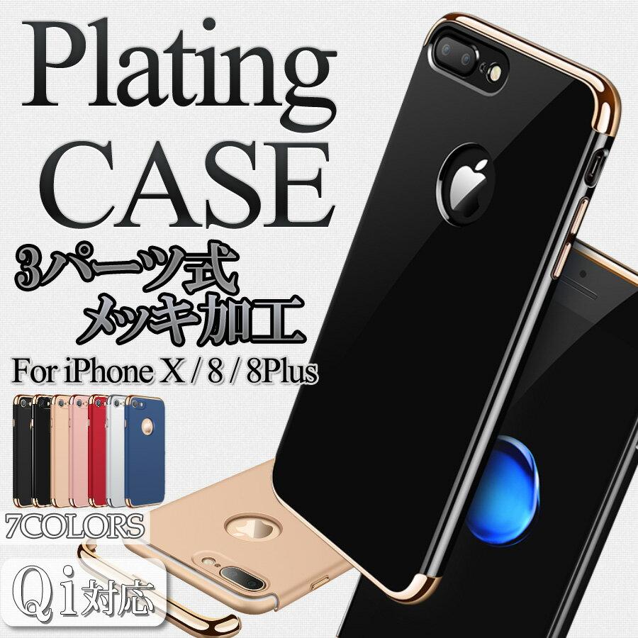 iPhone8ケース おしゃれ iPhone X ケース かわいい スマホケース iPhone7plus ケース iPhone7ケース iPhone6sケース iPhone6 plusケース iPhoneケース スマホカバー iPhone5C アイフォン8ケース アイフォンxケース カバー ハード 耐衝撃 軽量 無地 メッキ加工