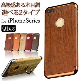 【訳あり】【アウトレット】iPhone8 ケース iPhone7ケース iPhone7Plus iPhone6sPLUS iPhone6s iPhone6 iPhone6Plus ハード リング付き スマホリング ゴージャス 木目調 おしゃれ フィンガーリング なし あり 2タイプ スタンド 大人可愛い 耐衝撃 iPhoneケース
