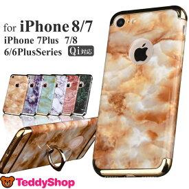 【送料無料】iPhone8ケース おしゃれ 大人女子 iPhone7ケース かわいい iPhone7Plusケース iPhone6sケース iPhone6sPlusケース iPhone6ケース ハード リング付き アイフォン8ケース カバー ゴージャス 大理石風 マーブル柄 スマホリング付き スタンド機能 iPhoneケース 薄型