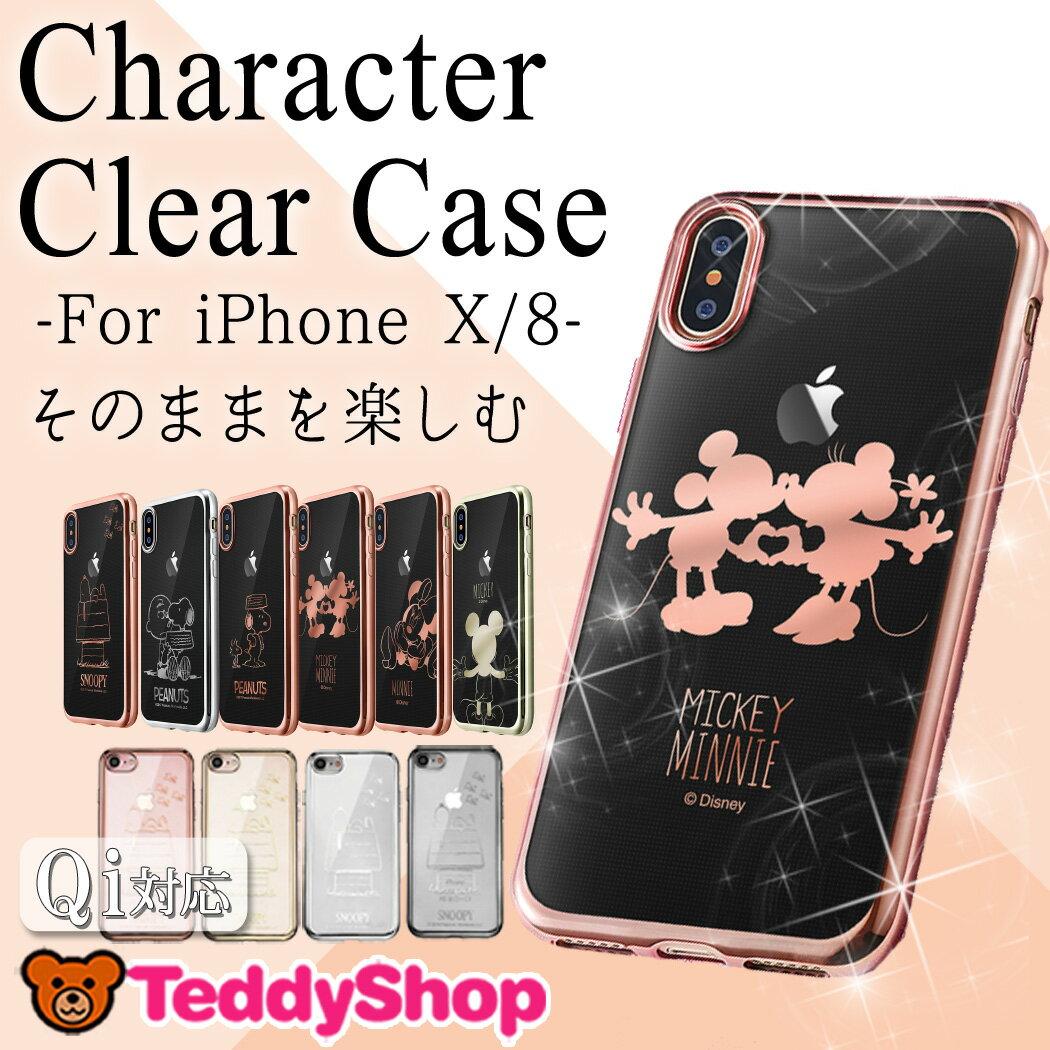 iPhone8ケース おしゃれ スマホケース iPhone X ケース iPhone7ケース かわいい クリア ケース ディズニー ピーナッツ スヌーピー チャーリーブラウン ミニーマウス ミッキーマウス TPU アイフォンxケース 高級感 透明 ブランド キャラクター 耐衝撃 大人女子 大人可愛い
