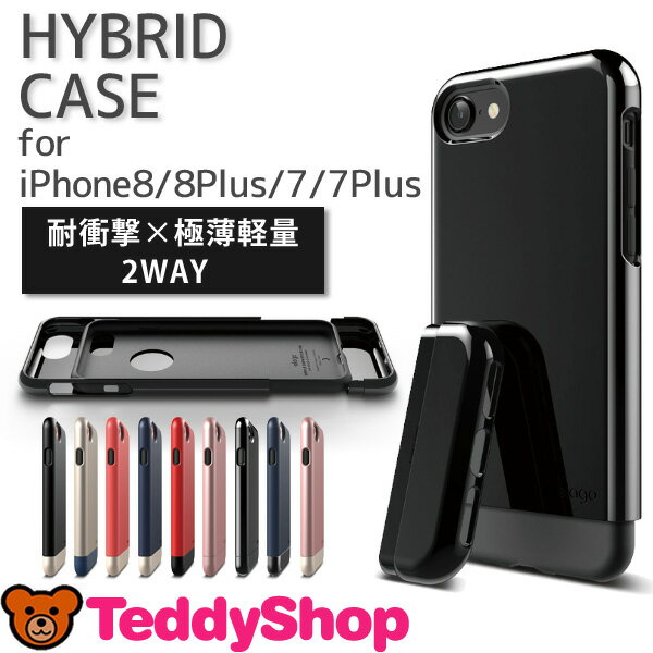 iPhone8 ケース iPhone8 Plus iPhone7 Plus スマホカバー アイフォン8プラス スマホケース ブランド elago S7 GLIDE 2WAY シンプル 耐衝撃 軽い 極薄 ポリカーボネート 二層構造 ラバーコーティング 耐熱性 耐久性 強靭 防滑 液晶保護フィルム マイクロファイバークロス付属