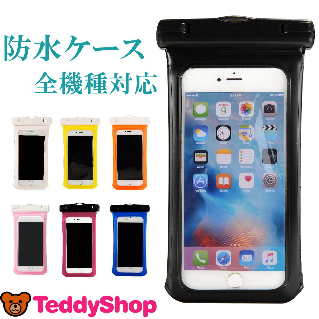スマホ防水ケース 全機種対応 iPhone XR ケース iPhone X iPhone8 iPhone7 iPhone6s iPhone SE iPhone5s Xperia Z5 Compact Galaxy S6 Xperia Z4 AQUOS ZETA Nexus 5X Android スマートフォンカバー 高気密 iPhoneケース