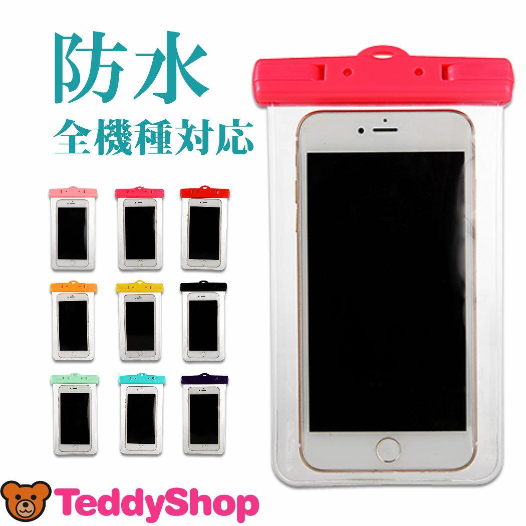 スマホ防水ケース 全機種対応 iPhone XS ケース iPhone X iPhone8 iPhone8 Plus iPhone7 iPhone6s iPhonese iPhone5s Xperia Z5 Compact Premium Galaxy S6 Z4 z3 AQUOS ZETA Nexus 5X Nexus 6P Android アンドロイド ディズニーモバイル スマートフォン カバー ストラップ