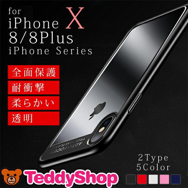 スマホケース iPhone XS ケース iPhone X ケース iPhone8ケース iPhone8 Plusケース iPhone7ケース iPhone7 Plusケース クリア ブラック レッド ネイビー ベージュ ホワイト ピンク ポリカーボネート ソフト 2タイプ TPU 耐衝撃 ソフトケース iPhoneケース