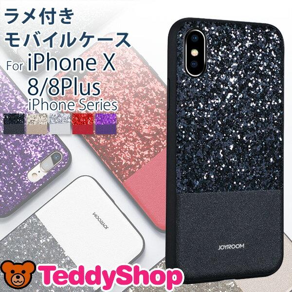 ラメ付き スマホケース iPhone XSケース iPhone Xケース iPhone8ケース iPhone8 Plusケース iPhone7ケース iPhone7 Plusケース ハード TPU ポリカーボネート 全5色 ブラック ゴールド ホワイト レッド パープル iPhoneケース