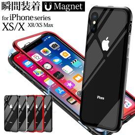 【半額★楽天スーパーセール対象商品】iPhone XS Max ケース 背面ガラス iPhone XS ケース iPhone XR ケース iPhone X ケース iPhone8 ケース マグネット iPhone8 Plus ケース iPhone7 ケース iPhone7 Plus ケース iPhone6s ケース iPhone6s Plus アイフォンXS カバー