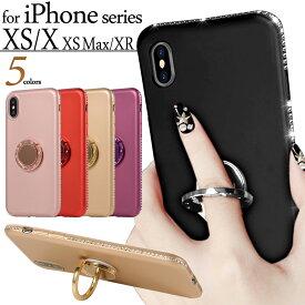 iPhone11 ケース iPhone11 Pro ケース iPhone11 Pro Max ケース リング付き iPhone XS ケース iPhone XR ケース iPhone X ケース iPhone8ケース iPhone6s Plus ケース iPhone7ケース ラインストーン アイフォン11 カバー iPhoneケース スマホケース おしゃれ かわいい