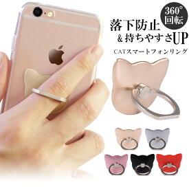 スマホリング フィンガーリング 単品 全機種対応 iPhone XS Max iPhone XS iPhone XR iPhone X iPhone8 iPhone7 iPhone6s iPhone SE Xperia Z5 Compact AQUOS Galaxy スタンド機能 スマートフォン かわいい おしゃれ ネコ ゴールド シルバー ピンク ブラック レッド