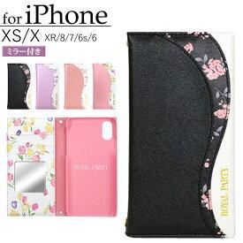 iPhone XS ケース 手帳型ケース XR ケース iPhone X ケース iPhone8 ケース iPhone7ケース iPhone6s ケース iPhone6 ケース スマホカバー ROYAL PARTY WAVE アイフォンXS アイフォンXR カバー マグネット ストラップホール ミラー 花柄 おしゃれ 大人 可愛い 女性 カード収納