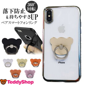 スマホリング フィンガーリング 単品 全機種対応 iPhone12 mini iPhone12 iPhone12 Pro iPhone12 Pro Max iPhone SE2 iPhone11 iPhone11 Pro iPhone 11 Pro Max iPhone XS Max iPhone XS XR X iPhone8 7 Xperia AQUOS Galaxy スタンド機能 かわいい キラキラ シンプル くま