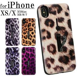 iPhone XS Max ケース フィンガーリング付き iPhone XS ケース iPhone XR ケース iPhone X ケース iPhone8 ケース iPhone7 ケース スマホケース レオパード アイフォンXSマックス おしゃれ 耐衝撃 スタンド機能 シンプル ストラップホール グレー ベージュ ブラウン ネイビー