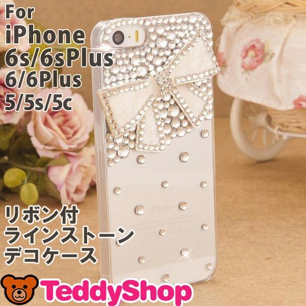 iPhone6s Plus iPhone6 iPhoneSE iPhone5 iPhone5s iPhone5c iPhone4s iPhone4 ケース アイフォン6sプラス アイフォン6 アイホン6s アイフォン5s スマホカバー リボン付き デコ ラインストーン