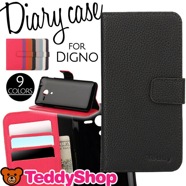 DIGNO E 503KC 手帳型ケース ディグノ スマホ カバー シンプル 合皮 レザー カードホルダー スタンド機能 マグネットフラップベルト Y!mobile Android アンドロイド