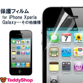 iPhone XS Max 液晶保護フィルム iPhone XS iPhone XR iPhone X iPhone8 iPhone8 Plus iPhone7 Plus iPhone6s iPhone6 iPhone SE iPhone5s Xperia XZ1 Xperia XZ Xperia X Compact Z5 Premium iPhone5c iPod touch5 touch6 Z3 Z2 Galaxy S5 Note3 Nexus5 AQUOS CRYSTAL HTC