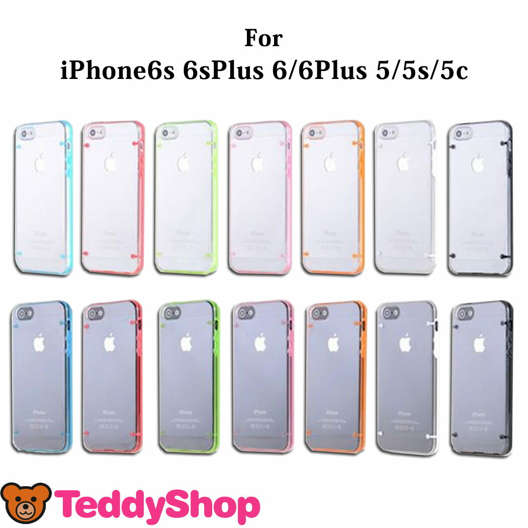 iPhone6s iPhone6s Plus iPhone6 iPhone6 Plus iPhone SE iPhone5s iPhone5 iPhone5c ハードケース アイフォン6sプラス アイフォン6 アイフォンSE アイフォン5s アイホン6s スマートフォン スマホカバー クリア 透明 カラー豊富 iPhoneケース