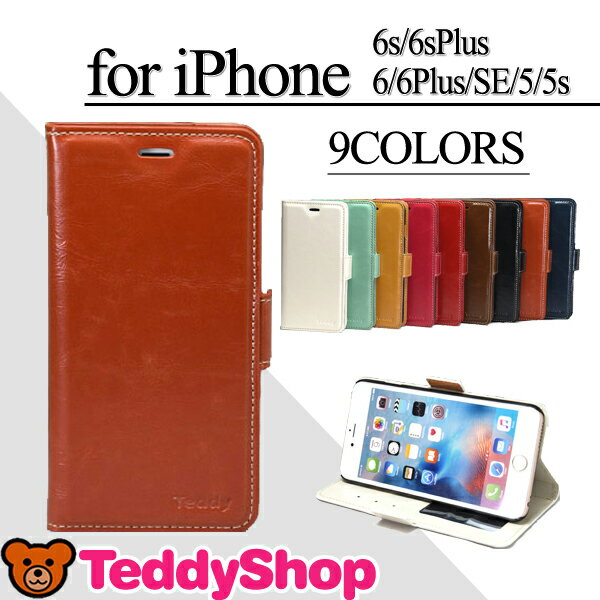 iPhone6s iPhone6s Plus iPhone6 iPhone6 Plus iPhone SE iPhone5s iPhone5 iPhone5c 手帳型ケース アイフォン6sプラス アイフォン6 アイフォンSE アイフォン5s アイホン6s スマートフォン かわいい 定期入れ おしゃれ シンプル スタンド ダイアリー型