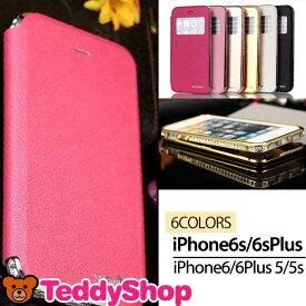 【訳あり】【アウトレット】iPhone6s ケース iPhone6s Plus iPhone6 iPhone6 Plus iPhone SE iPhone5s iPhone5 手帳型ケース アイフォン6sプラス アイフォン6 アイフォンSE スマホカバー キラキラ ラインストーン おしゃれ ダイアリー型 iPhoneケース