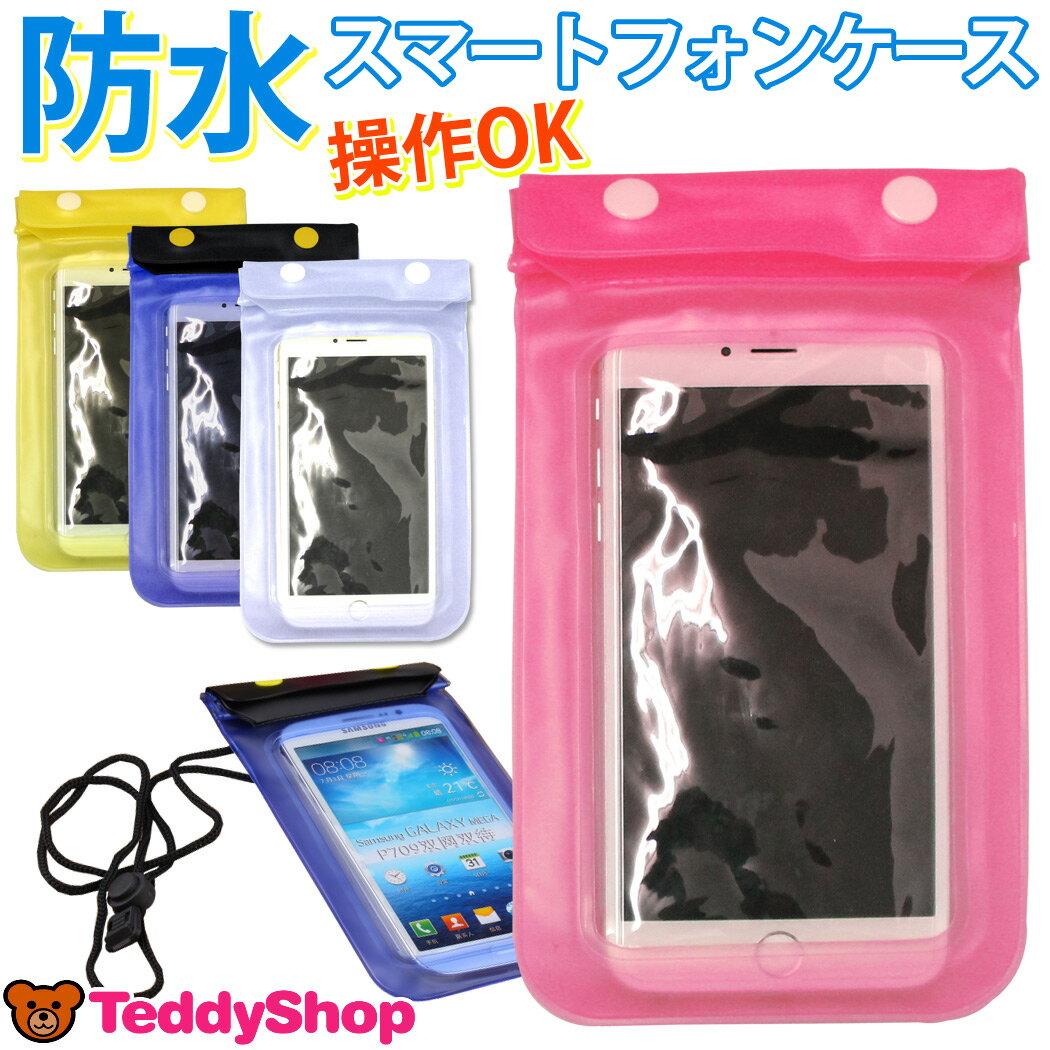 スマホ防水ケース 全機種対応 iPhone XSケース iPhone X iPhone8 Plus iPhone7 iPhone6s iPhone se iPhone5s Xperia Z5 z3 Compact Premium Galaxy S6 Xperia Z4 Galaxy S6 AQUOS ZETA SH-01H Nexus 5X Nexus 6P スマートフォン カバー 防水ポーチ iPhoneケース