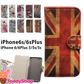 【訳あり】【アウトレット】iPhone6s iPhone6s Plus iPhone6 iPhone6 Plus iPhone SE iPhone5s iPhone5 iPhone5c 手帳型ケース アイフォン6sプラス アイフォン6 アイフォンSE アイフォン5s アイホン6s スマートフォン スマホカバー 国旗柄 ゼブラ 花柄 桜 流星 iPhoneケース