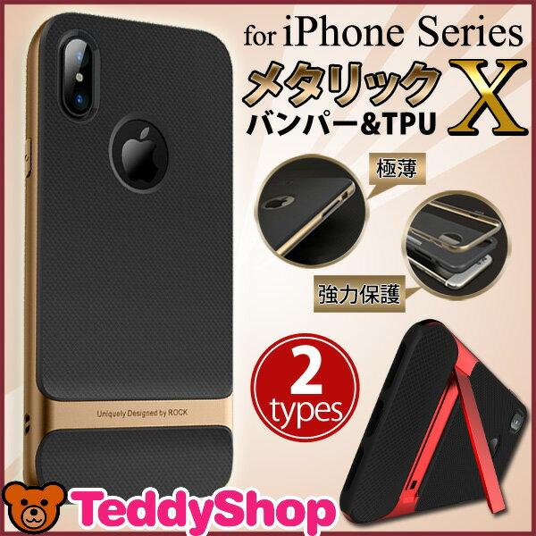 iPhone x ケース iPhonexケース iPhone8 ケース iPhone8plus iPhone7ケース iPhone7 plus iPhone6s iPhone6splus ケース アイフォンxケース アイフォン8プラス スマホケース 耐衝撃 かわいい おしゃれ 薄型 スマホカバー ブランド メッキ ポリカーボネート TPU