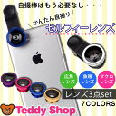 自撮り セルフィーレンズ 全機種対応 iPhone7 iPhone6s iPhone6 Plus iPhone SE Xperia Z5 Premium Z4 A4 Z3 Compact …