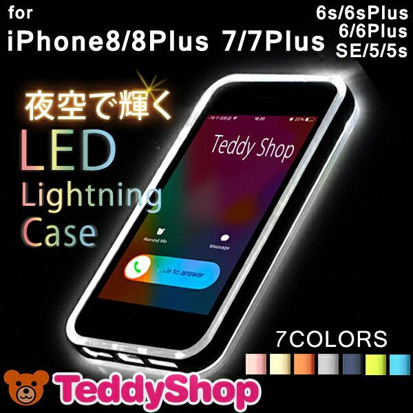 iPhone8ケース iPhone7ケース iPhone8Plusケース iPhone7 Plus ケース iPhone6sケース iPhone6ケース ハード バンパー iPhone5s アイフォン8ケース アイフォン8プラス スマホケース スマホカバー フラッシュ通知 着信光る TPUクリア 透明 LED かわいい おしゃれ 耐衝撃