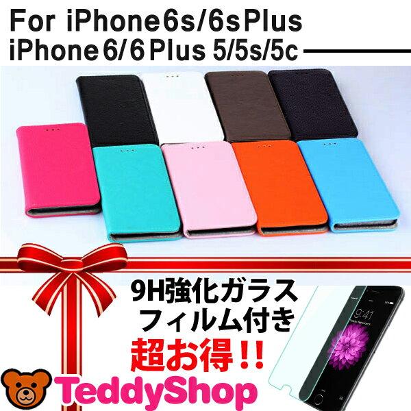 【強化ガラスフィルム付き】メール便iPhone6s iPhone6 Plus iPhone SE iPhone5 iPhone5s iPhone5c 手帳型ケース アイフォン6sプラス アイフォン6 アイフォン5s スマホカバー 取り出し穴付 カード入れ スタンド シンプル 無地 レザー フリップ式 ダイアリー型