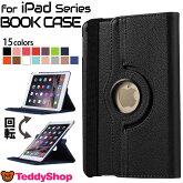 iPadAir2019ケースiPadPro11インチ10.5インチiPad20182017カバーmini5miniAir2pro9.7mini2手帳型ipadmini4mini3第6世代第5世代タブレットカバー可愛いipad9.7レザー合皮Nexus7XperiaZ3TabletCompact液晶保護フィルム+タッチペン3点セット