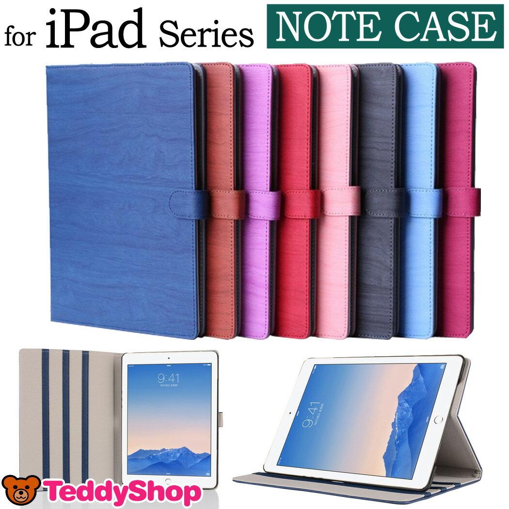 iPad 2018 iPad 2017 ケース 液晶保護フィルム+タッチペン3点セット iPad Pro 10.5 カバー Air2 pro 9.7 mini2 手帳型 ipadmini4 アイパッドエアー2 アイパッドミニ4 mini3 第6世代 第5世代 ipadmini2 木目調 軽量 スリム タブレットカバー 可愛い レザー かわいい おしゃれ