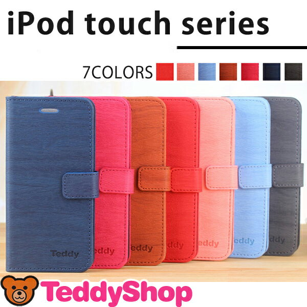 送料無料 iPod touch 6 iPod touch 5 手帳型ケース アイポッドタッチ6 第6世代 アイポッドタッチ5 第5世代 カバー スタンド かわいい おしゃれ シンプル 無地 ダイアリー型 耐衝撃 レザー 合皮 横開き 木目調 レザー マグネット ロゴ Teddyブランド