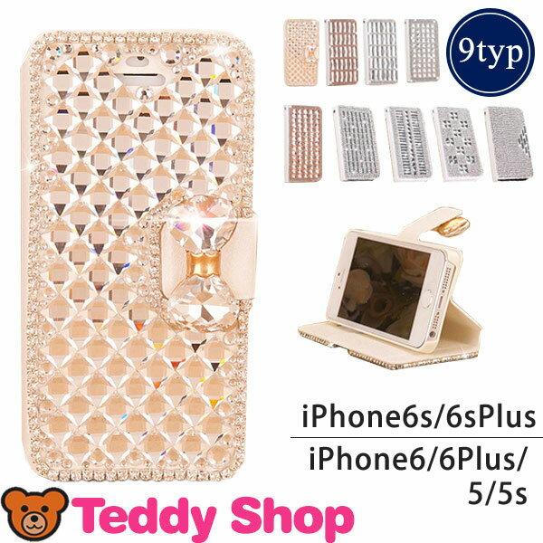 iPhone6s iPhone6s Plus iPhone6 iPhone6 Plus iPhone SE iPhone5s iPhone5 手帳型ケース アイフォン6sプラス アイフォン6 アイフォンSE アイフォン5s アイホン6s スマートフォン スマホカバー デコ ビジュー キラキラ リボン iPhoneケース