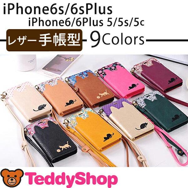 iPhone6s iPhone6 Plus iPhone SE iPhone5 iPhone5s iPhone5c 手帳型ケース アイフォン6sプラス スマホカバー レザー ロングストラップ カードポケット オシャレ 猫 かわいい